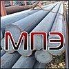Круг сталь хромникелевая пруток стальной прокат сортовой круглый ГОСТ поковка