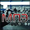 Круги 05Х12Н2К3М2АФЭК26 марка стали прутки стальные прокат круглый сортовой ГОСТ 2590-06 кругляк