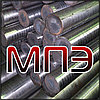 Круги 40Х15Н7Г7Ф2МС7В марка стали прутки стальные прокат круглый сортовой ГОСТ 2590-06 кругляк
