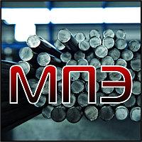 Круги 44НХТЮ марка стали прутки стальные прокат круглый сортовой ГОСТ 2590-06 кругляк