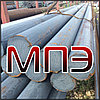 Круги 6ХВ2Г марка стали прутки стальные прокат круглый сортовой ГОСТ 2590-06 кругляк