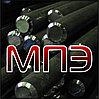 Круг 5.5 мм сталь Р9М4К8 пруток калиброванный г/к гк ГОСТ 2590-2006 ГОСТ 7417-75 горячекатаный стальной