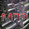 Круг 44 мм сталь 45 пруток калиброванный г/к гк ГОСТ 2590-2006 ГОСТ 7417-75 горячекатаный стальной