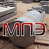 Поковка диаметр 365 мм круглая стальная штампованная ГОСТ 7505-89 кованые заготовки поковки стальные