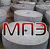 Поковка диаметр 1160 мм круглая стальная штампованная ГОСТ 7505-89 кованые заготовки поковки стальные