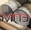Поковки сталь 30Х3МФ круглые стальные штампованные ГОСТ 7505-89 кованая заготовка поковка стальная