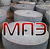 Поковки сталь 38ХН3ВА круглые стальные штампованные ГОСТ 7505-89 кованая заготовка поковка стальная