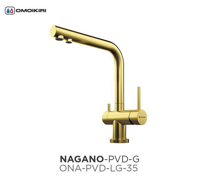 Смеситель OMOIKIRI Nagano PVD-G (4994178), СВЕТЛОЕ ЗОЛОТО