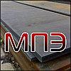 Листовой прокат толщина 38 мм ГОСТ 19903-74 стальные листы толстолистовая сталь конструкционная легированная