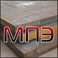 Листовой прокат толщина 53 мм ГОСТ 19903-74 стальные листы толстолистовая сталь конструкционная легированная