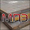 Листовой прокат толщина 60 мм ГОСТ 19903-74 стальные листы толстолистовая сталь конструкционная легированная