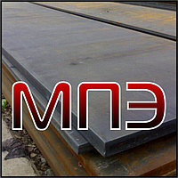 Листовой прокат толщина 95 мм ГОСТ 19903-74 стальные листы толстолистовая сталь конструкционная легированная