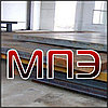 Листовой прокат толщина 130 мм ГОСТ 19903-74 стальные листы толстолистовая сталь конструкционная легированная