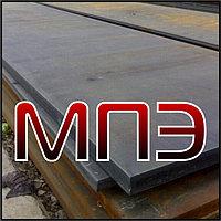 Листовой прокат толщина 170 мм ГОСТ 19903-74 стальные листы толстолистовая сталь конструкционная легированная