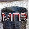 Сетка тканая 2.5х2.5х0.4 низкоуглеродистая Н/У НУ проволочная черная с квадратными ячейками ГОСТ 3826-82