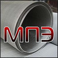 Сетка тканая нержавеющая 1.6х1.6х0.4 2-1.6-04 ГОСТ 3826-82 12х18н10т металлическая тканная из нержавейки