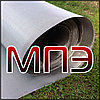 Сетка тканая нержавеющая 2.8х2.8х0.45 2-2.8-045 ГОСТ 3826-82 12х18н10т металлическая тканная из нержавейки
