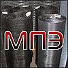 Сетка 2.0х2.0х1 мм тканая микронная из нержавеющей проволоки для фильтров ГОСТ 3826-82 сталь 12Х18Н10Т