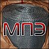 Нержавеющая тканая сетка 0.05х0.05х0.036 стальная металлическая фильтровая проволочная плетеная из нержавейки