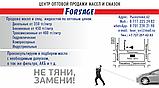 Редукторное масло ИТД-150 бочка 205л., фото 3