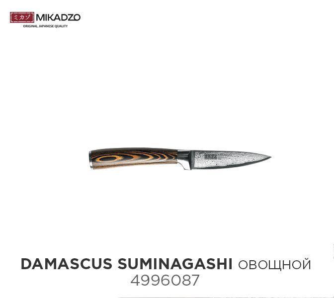 НОЖ ЯПОНСКИЙ ОВОЩНОЙ MIKADZO DAMASCUS SUMINAGASHI (4996087)