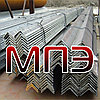 Уголок 80 х 80 х 6 (80х6) стальной горячекатаный равнополочный ГОСТ 8509-93 сталь ст. 3 09г2с