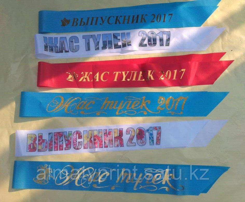 Ленты для выпускников - фото 1