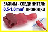 Зажим-соединитель проводки 22-18 AWG  быстрый монтаж проводки, фото 2