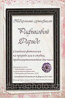 Подарочный сертификат на фотосессию Подарочный сертификат на фотосессию двухчасовой