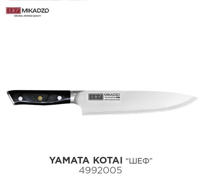 "НОЖ ЯПОНСКИЙ ""ШЕФ"" MIKADZO YAMATA KOTAI CH (4992005)"