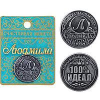 Именная монета Людмила