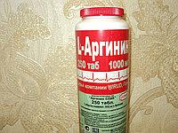 L -Аргинин 1000 мг, 100 табл