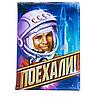 """Автообложка """"Гагарин! Поехали"""""""