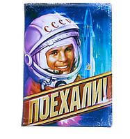 """Автообложка """"Гагарин! Поехали"""", фото 1"""