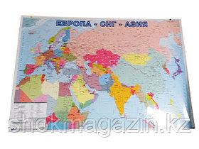 Карта Европа - СНГ - Азия