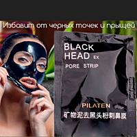 Черная маска-пленка от прыщей и черных точек Black Head