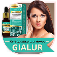 Гиалуроновая сверхактивная сыворотка Gialur для блокирования выпадения волос