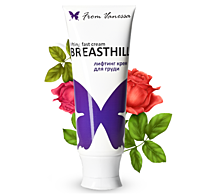 Breasthill лифтинг крем для груди