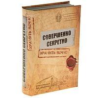 """Книга сейф """"Совершенно секретно"""", текстиль, дерево, пластик"""