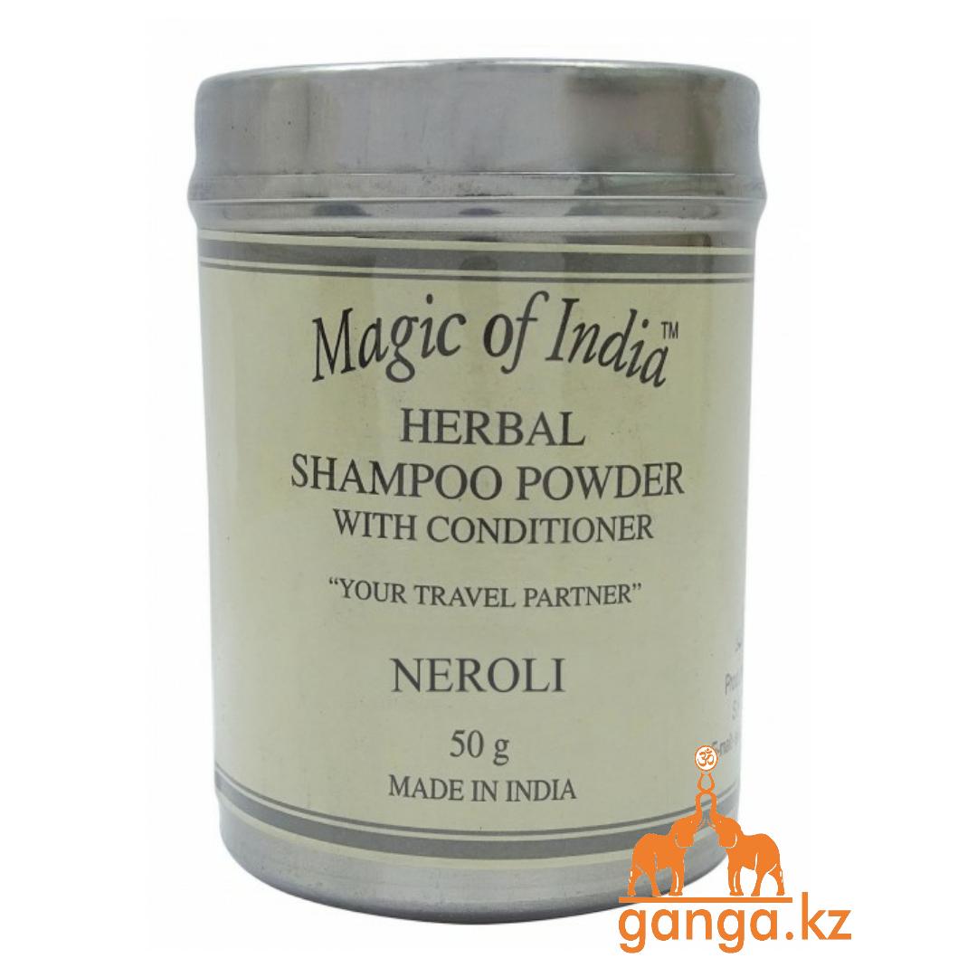 Сухой аюрведический шампунь Нероли (Herbal Shampoo Powder Neroli MAGIC OF INDIA), 50 г.