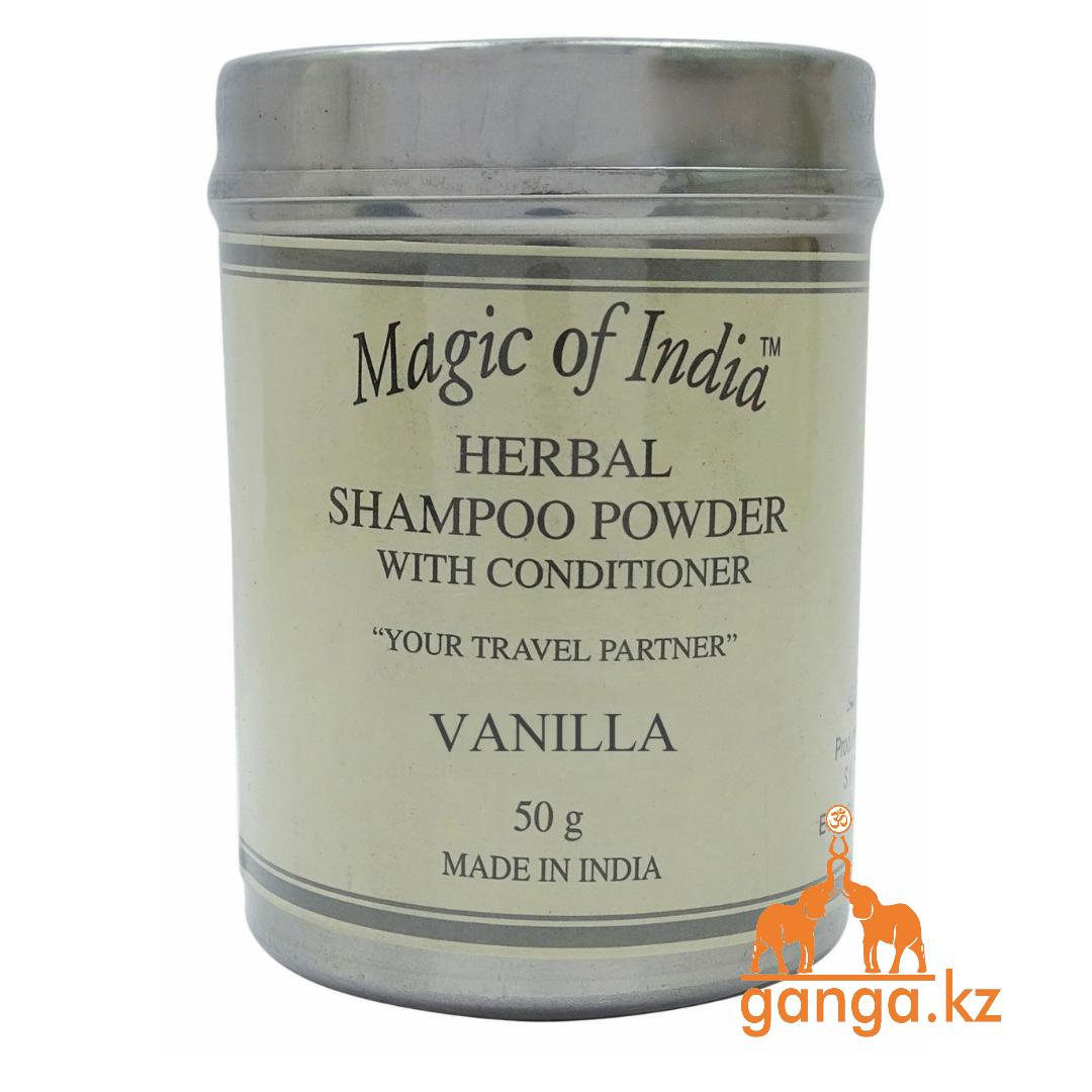 Сухой аюрведический шампунь Ваниль (Herbal Shampoo Powder Vanilla MAGIC OF INDIA), 50 г.