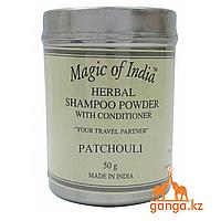 Сухой аюрведический шампунь Пачули (Herbal Shampoo Powder Patchouli MAGIC OF INDIA), 50 г.