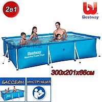 Прямоугольный каркасный бассейн Bestway 56404, Steel Pro Frame Pool, 300х201х66 см, фото 1