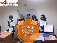 Курсы бухгалтеров Астана. Бухгалтерия 8.3, фото 1