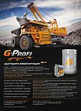 G-Profi MSJ 5W-30 дизельное синтетическое масло Евро-6 205л., фото 3