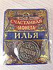 Именная монета Илья