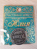 Именная монета Юлия