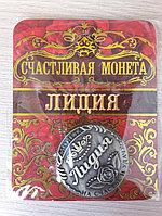 Именная монета Лидия
