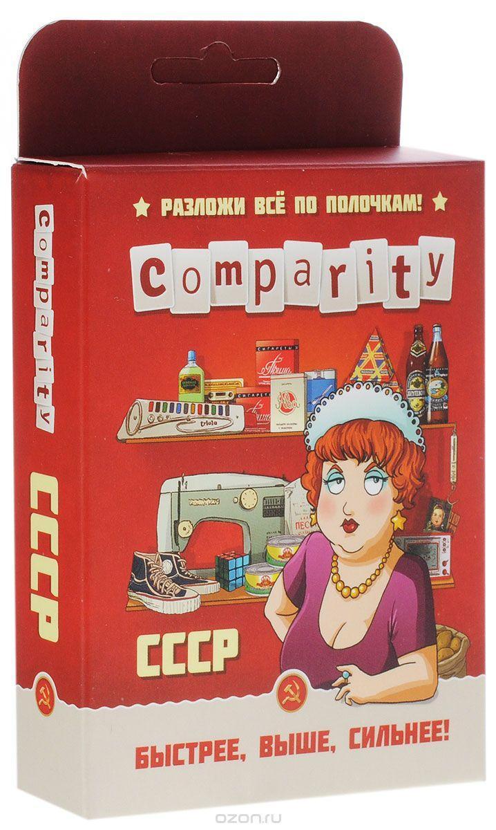 Настольная игра Comparity СССР