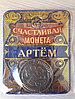 Именная монета Артём